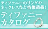 ティファニーのリングやネックレスなど最新情報満載!ティファニーカタログ