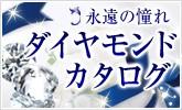 【ダイヤモンドカタログ】