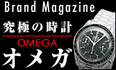��Brand Magazine�ۥ��ᥬ��OMEGA��
