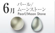 6月パール/ムーンストーン