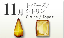 11月トパーズ/シトリン