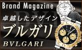 【Brand Magazine】ブルガリ(BVLGARI)