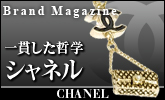【Brand Magazine】シャネル(CHANEL)