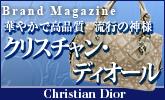 【Brand Magazine】クリスチャン・ディオール(Christian Dior)