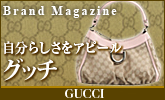【Brand Magazine】グッチ(GUCCI)