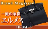 【Brand Magazine】エルメス(HERMES)