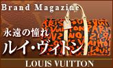 【Brand Magazine】ルイ・ヴィトン(LOUIS VUITTON)