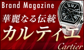 【Brand Magazine】カルティエ(Cartier)