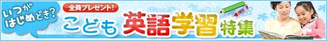 ★500ポイントGETも!幼児英語学習【全員無料】お試しキャンペーン!