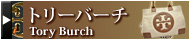 �ȥ�С�����Tory Burch�� �å֥��ɻԾ�
