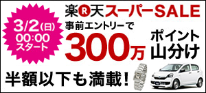 03_20140302_supersale_87_300x136.jpg