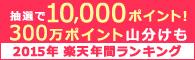 抽選で最大10-000ポイントが当たる!