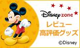 【ディズニー】レビュー高評価グッズ