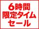 【毎日更新】6時間限定のタイムセール!