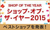 発表!年間MVP ショップ・オブ・ザ・イヤー2015