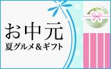 お中元特集 夏グルメ&ギフト
