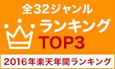 全32ジャンルのTOP3をななめ読み!