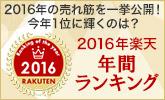 2016年楽天年間ランキング