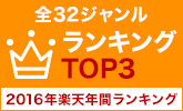 【年間ランキング】ジャンル別TOP3ななめ読みTOP30