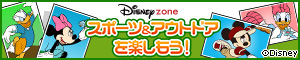 Disneyzone