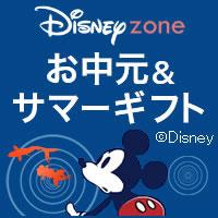 Disney Zone