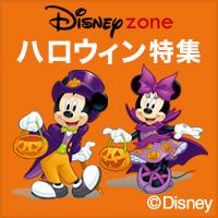 Disneyzone