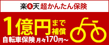楽天超かんたん保険自転車プラン:月々170円〜最大1億円補償まで