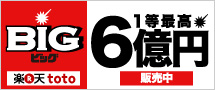 はじめての楽天toto利用登録でもれなくBIGをプレゼント!!