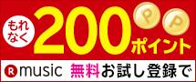 聴き放題音楽サービス!もれなく200ポイントプレゼント!
