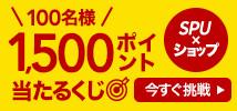 SPU7 Lottery