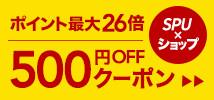 SPU7 coupon