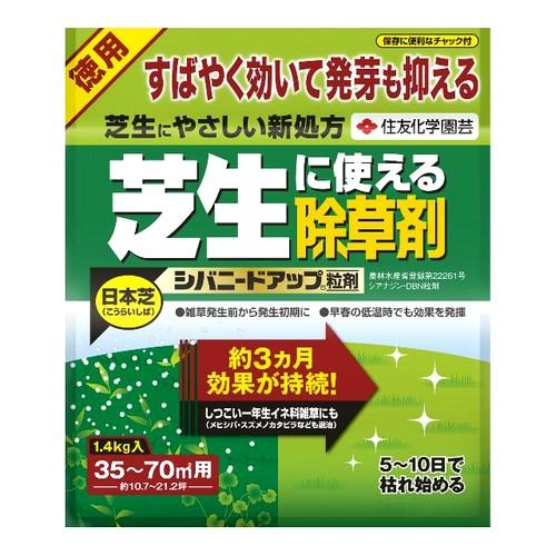 園芸薬剤・活性剤