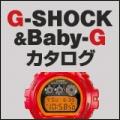 G SHOCKカタログ