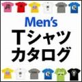 Tシャツカタログ