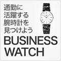 ビジネス腕時計特集