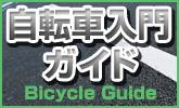 便利な自転車入門ガイド!自転車購入の前に♪