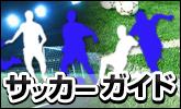 日本代表応援グッズ、スパイクなど!サッカーアイテム集合!