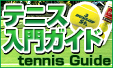 テニス初心者のためのテニス入門ガイド