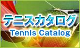 テニスアイテムを探すならテニスカタログ!