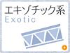 エキゾチック系