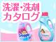 【洗濯・洗剤カタログ】楽しく&賢くお洗濯しましょう