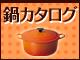 料理別や機能別にお鍋選びをナビします♪