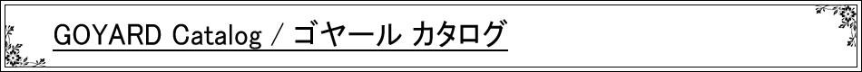 GOYARD Catalog / ���䡼�륫���?