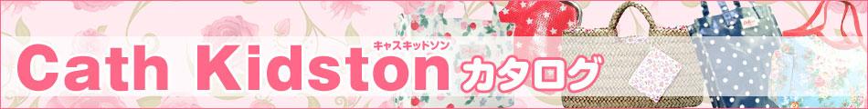 ���㥹���åɥ��� Cath Kidston�������?