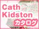 キャスキッドソン(Cath Kidston)カタログ