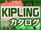キプリング(kipling)カタログ