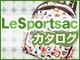 レスポートサック(LeSportsac)カタログ