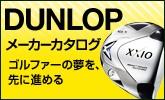 XXIO(ゼクシオ)、SRIXON(スリクソン)など、ダンロップ(DUNLOP)ゴルフ用品 メーカーカタログ
