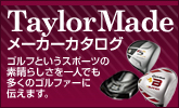 テーラーメイド(Taylor Made)ゴルフ用品メーカーカタログ
