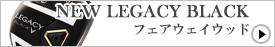 NEW LEGACY BLACK/フェアウェイウッド